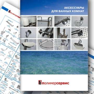 каталог аксессуаров для ванной комнаты